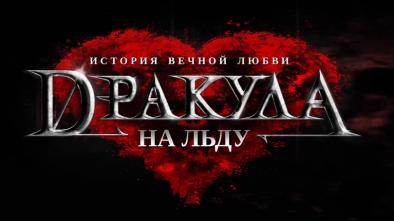 Мюзикл «Дракула. История вечной любви». Ледовый дворец. 29 октября 2017