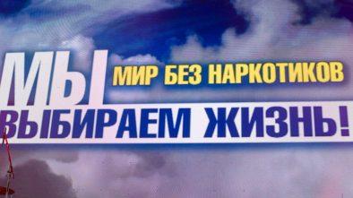 Фестиваль «МИР БЕЗ НАРКОТИКОВ». СК ЮБИЛЕЙНЫЙ. 19 октября 2017