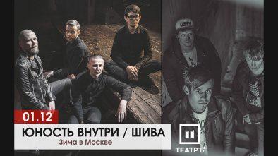 Сплит-концерт «Ш.И.В.А» и «ЮНОСТЬ ВНУТРИ». Театръ. 1 декабря 2017