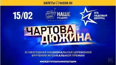 Чартова дюжина 2018. ВТБ Ледовый дворец. 15 февраля 2018