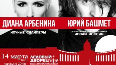 Диана Арбенина (Ночные снайперы) и Юрий Башмет. Ледовый дворец. 14 марта 2018