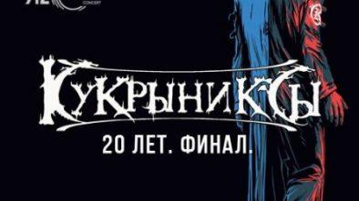 Кукрыниксы. Клуб А2. 20 апреля 2018