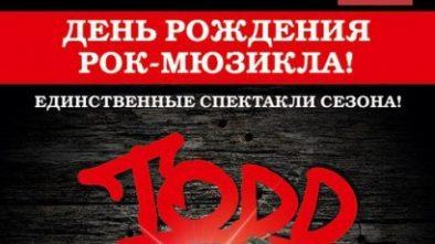 Рок-Мюзикл «TODD». БКЗ Октябрьский. 7-8 февраля 2018