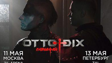 Otto Dix: «Левиафан». ZIL Arena (Москва) 11 мая и клуб ZAL (Санкт-Петербург) 13 мая 2018
