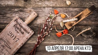 IV Ежегодная Ресторанная Премия Калуга. Арена КТЗ. 13 апреля 2018
