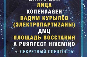 Благотворительный акустический фестиваль группы «Дайте Два». Бар Синий Пушкин. 1 июня 2018