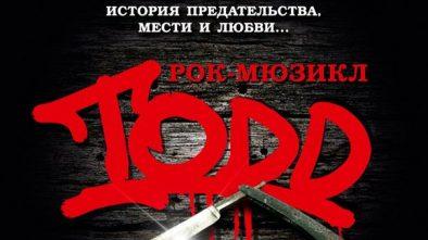 Рок-мюзикл «TODD». БКЗ Октябрьский. 23 сентября 2018