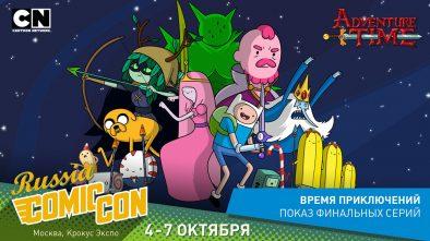Специальный показ «Времени приключений» на Comic Con Russia 2018!