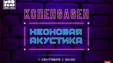 КОПЕНGАGЕН. Клуб MOD. 1 сентября 2018