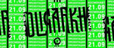 Группа OLIGARKH. Клуб «Космонавт». 21 сентября 2018