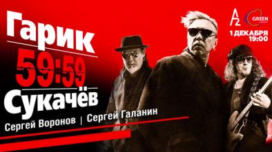 Гарик Сукачев. А2 Green Concert. 1 декабря 2018