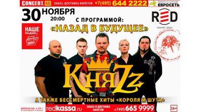 КняZz. Клуб RED. 30 ноября 2018