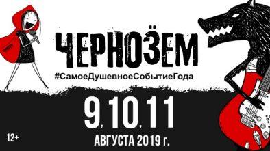 Рок-фестиваль ЧЕРНОЗЁМ. Тамбов. 9, 10, 11 августа 2019