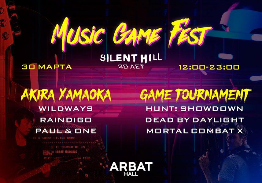 Music Game Fest. Arbat Hall. 30 марта 2019