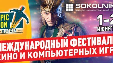 Epic Con 2019. КВЦ Сокольники. 1 и 2 июня 2019