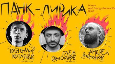 Панк-лирика: Самойлов, Котляров, Родионов. Клуб ГОРОД. 14 мая 2019