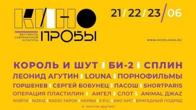 Фестиваль «КИНОпробы» в Окуловке. 21-23 июня 2019
