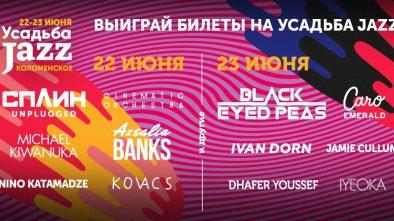 Усадьба Jazz. Коломенское. 22-23 июня 2019