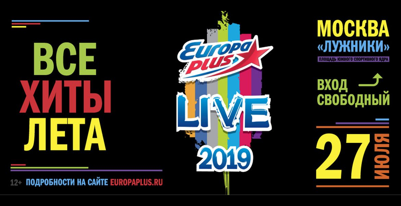 Europa Plus LIVE 2019. Лужники. 27 июля 2019
