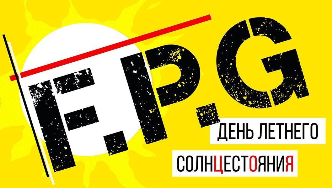 F.P.G. День летнего солнЦестОяниЯ. Gogol club. 23 июня 2019